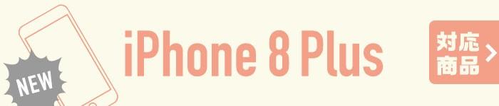 iphone8p
