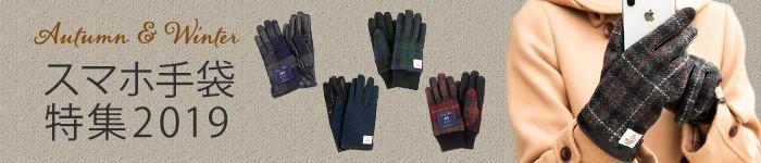 手袋SALE