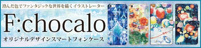 F:chocaloスマートフォンケース・手帳型ケース