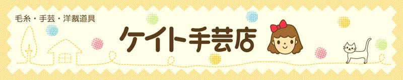 毛糸・手芸・洋裁道具の専門店