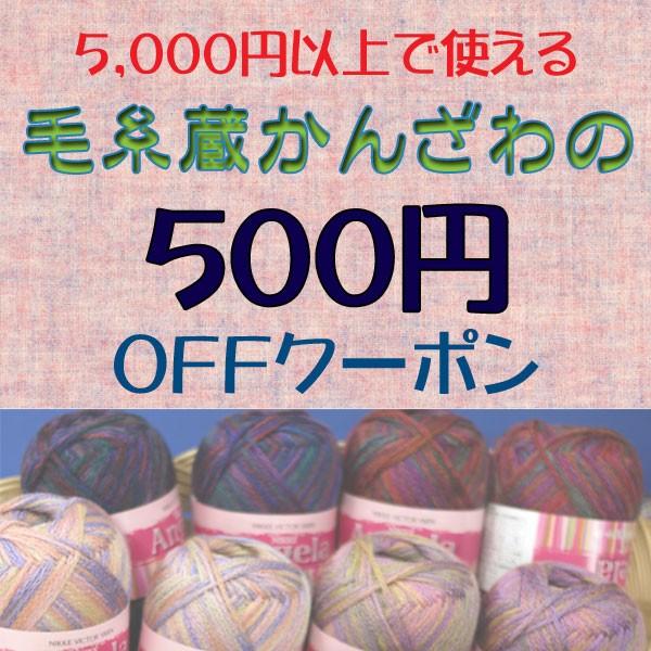 毛糸蔵かんざわの500円引きクーポン