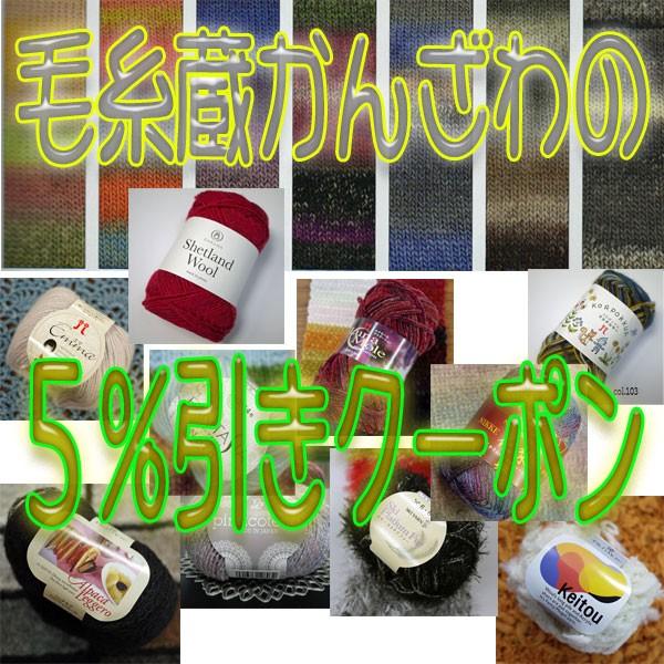 毛糸蔵かんざわの5%引きクーポン