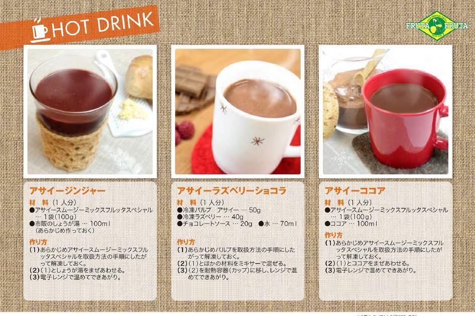 アサイー冬レシピ1