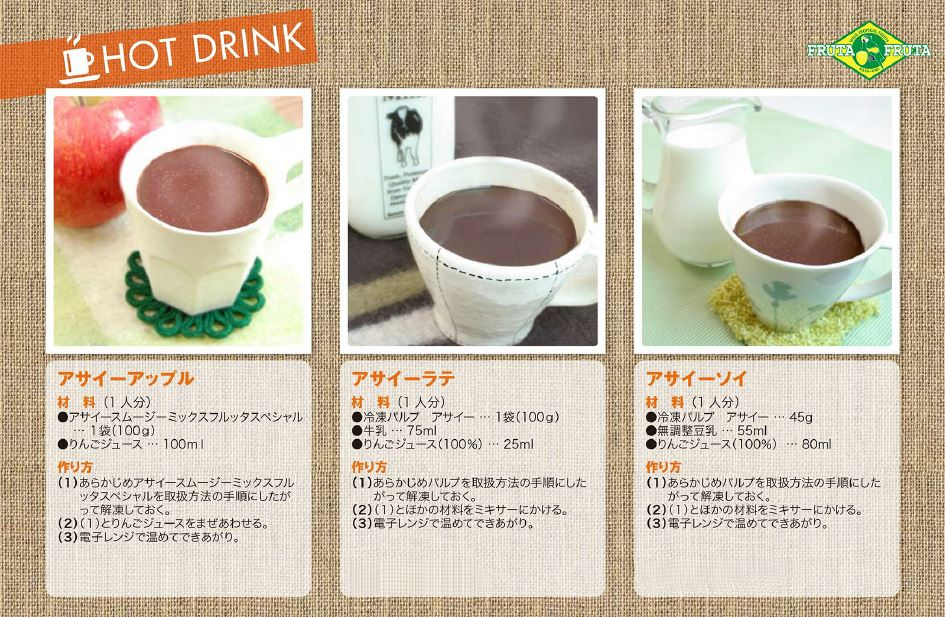 アサイー冬レシピ2