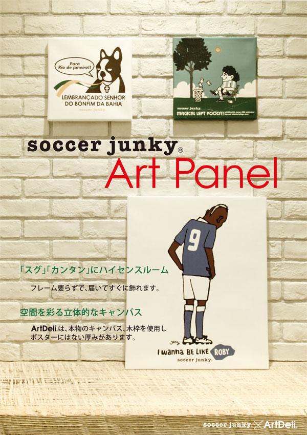 サッカージャンキーアートパネル