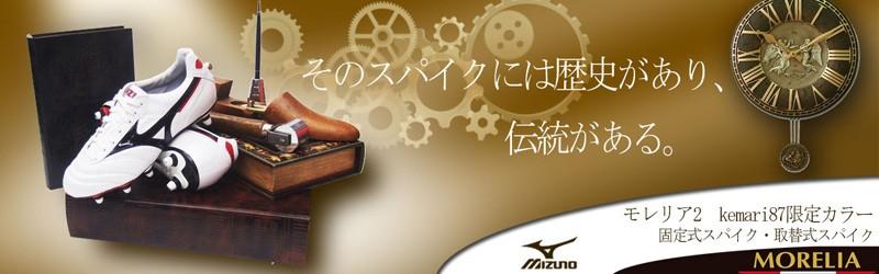ミズノモレリアKemari87オリジナルモデル