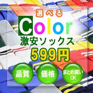 Kemari87オリジナル激安サッカーソックス