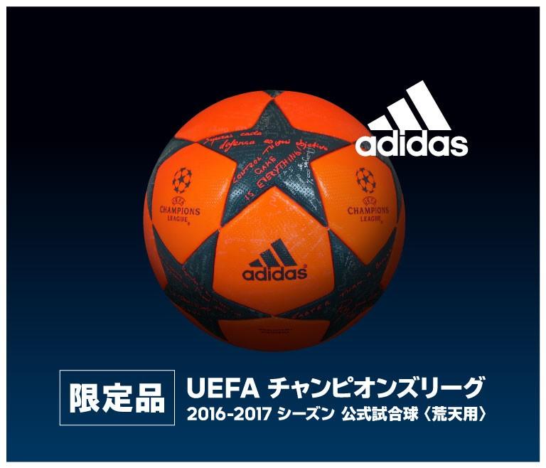 アディダス限定雪用別カラーサッカーボール