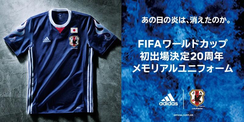 サッカー日本代表FIFAワールドカップ20周年記念ユニフォーム