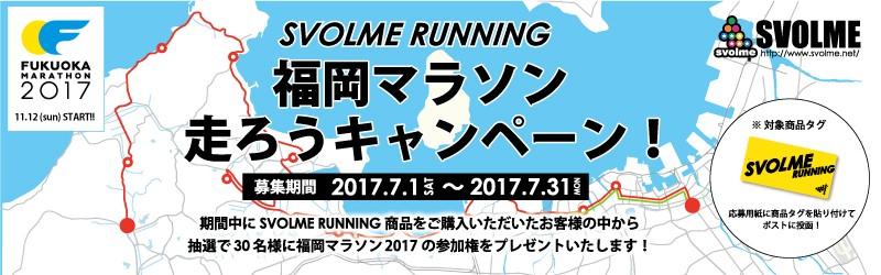 スボルメ福岡マラソンキャンペーン