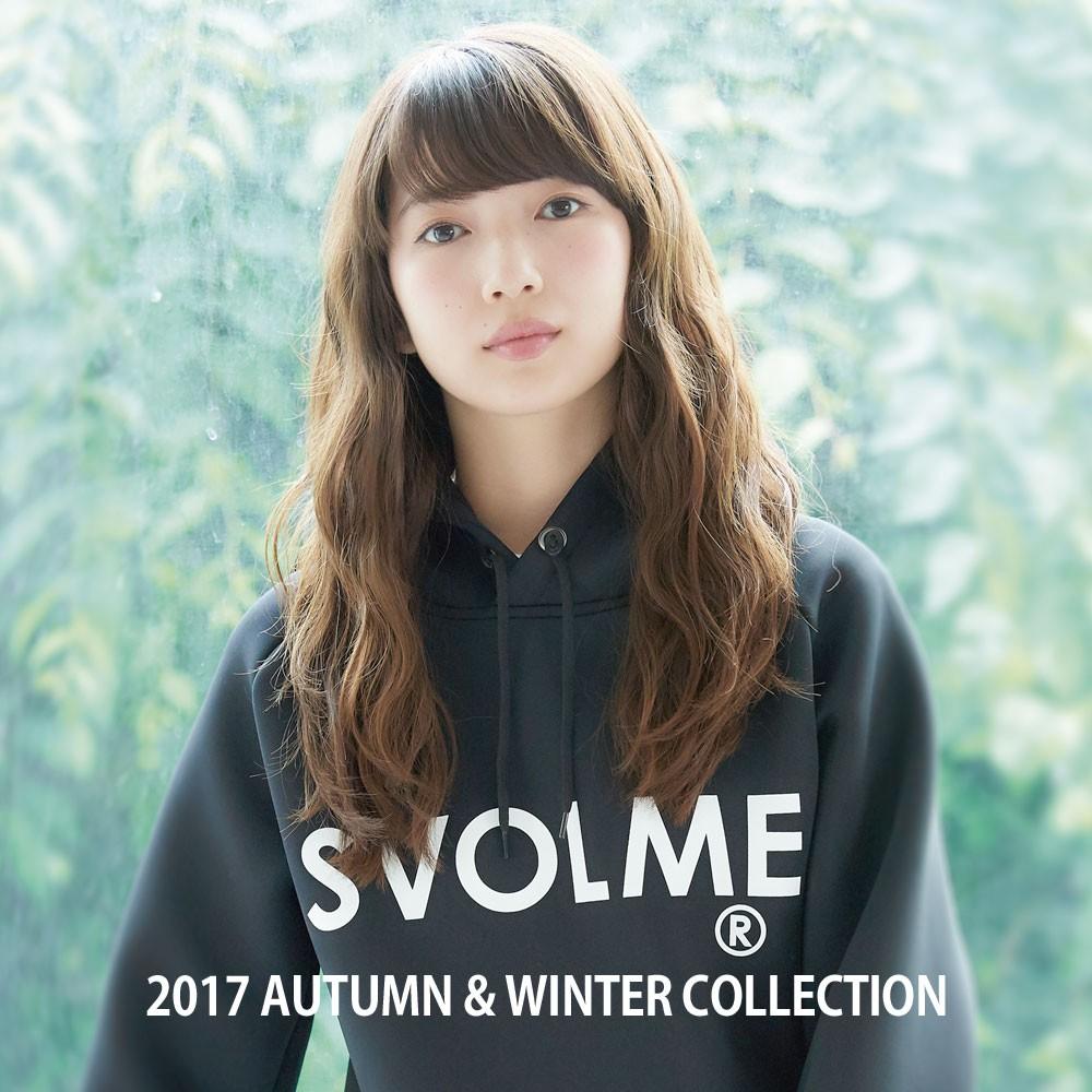 スボルメ2017年秋冬モデル
