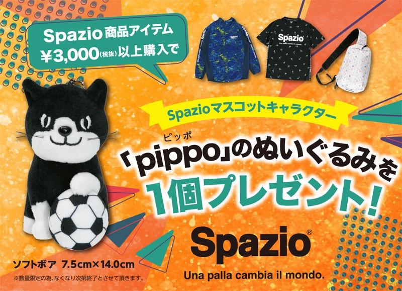 スパッツィオPIPPOキャンペーン