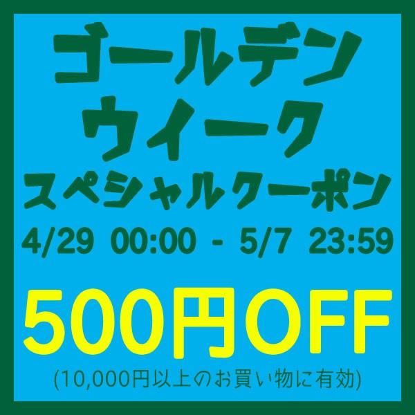 【GWスペシャルクーポン】500円OFF