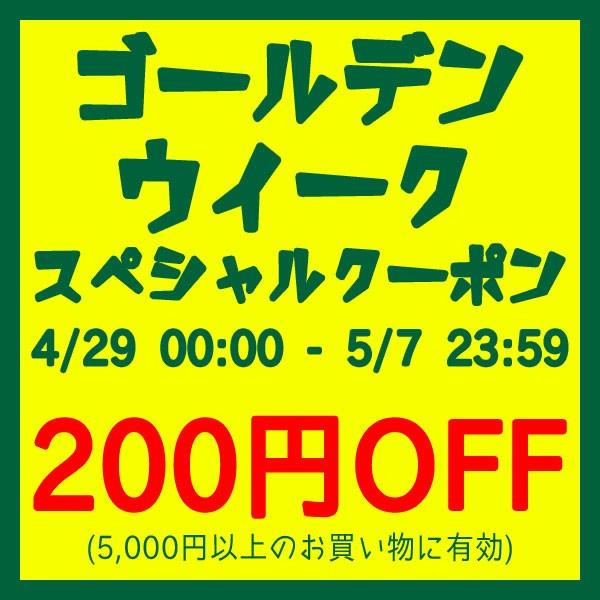 【GWスペシャルクーポン】200円OFF
