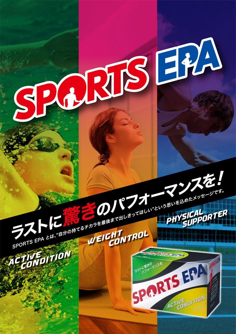 味の素スポーツEPA