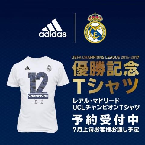 レアルマドリードUCL優勝記念限定Tシャツ
