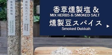 スモーク塩デュカ