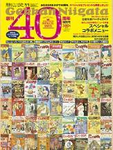 月刊40th