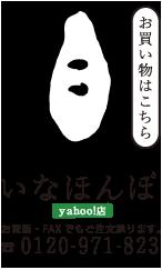 新潟のお米専門店【いなほんぽ】
