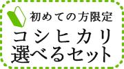 コシヒカリ選べるセット