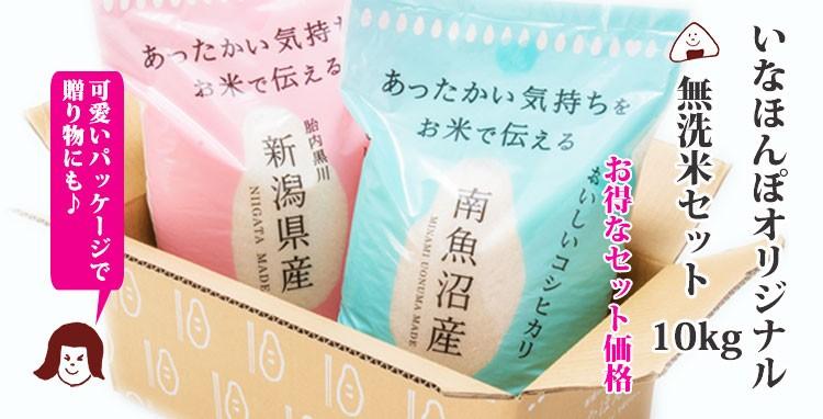 オリジナル無洗米セット