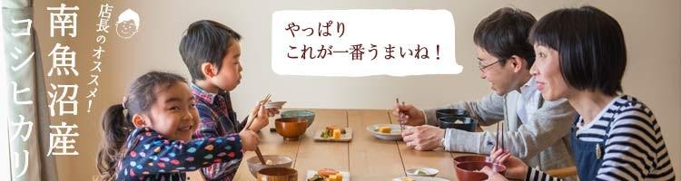 家族の食卓におすすめのお米