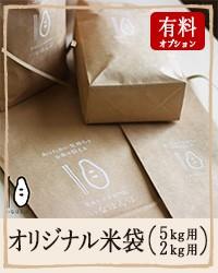 クラフト米袋