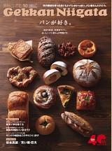 月刊新潟9月