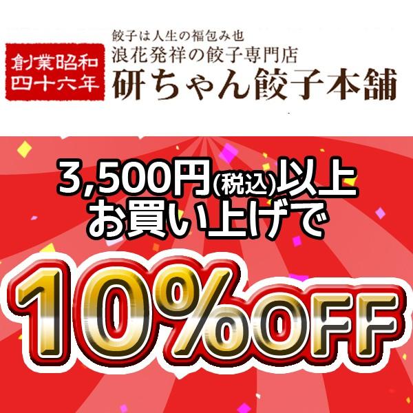 5のつく日限定 3,500円以上お買い上げで10%OFFクーポン