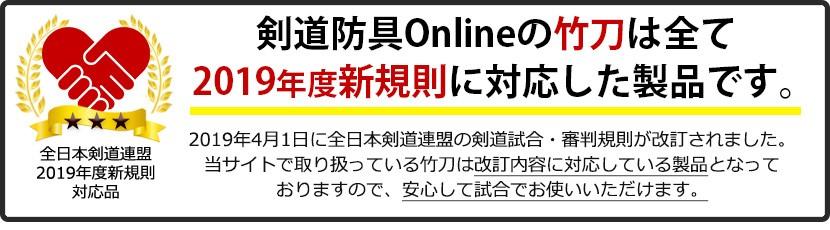 剣道防具オンラインの竹刀は2019年度新規則に対応しています