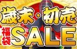 剣道 2020年末年始セールと福袋