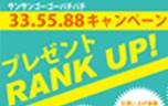 剣道335588お買上キャンペーン