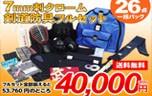 幼年・小学生スタートセット 7mm刺クローム剣道防具 26点フルセット