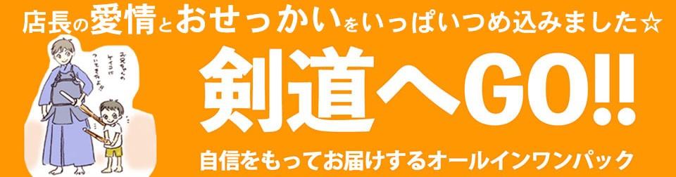 剣道防具オンラインの防具フルセット
