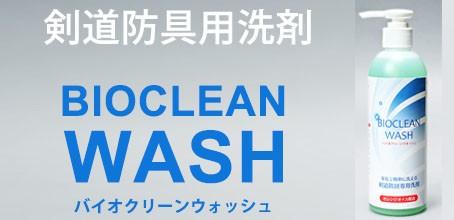 剣道防具専用洗剤