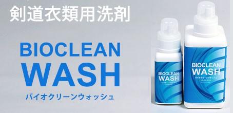 剣道衣専用洗剤