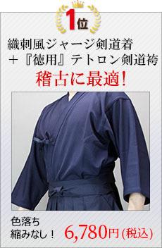 一番人気!織刺ジャージ道着+テトロン袴セット