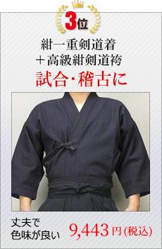 色止紺一重+高級テトロン袴セット