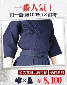 一番人気!紺一重(綿100%)×紺袴