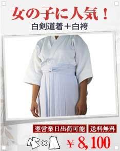 小学生〜中学生に人気!紺ジャージ剣道着×紺袴[5,800円]