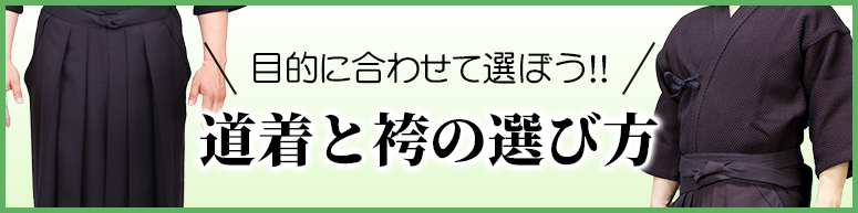剣道着・袴の選び方