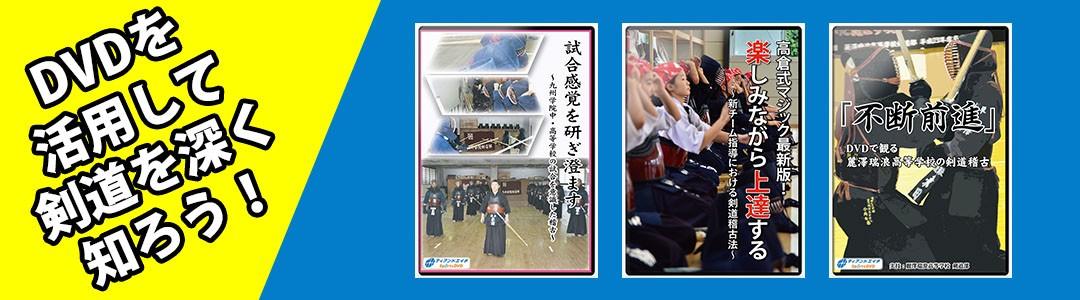 剣道DVD