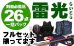 『雷光』剣道防具 26点フルセット