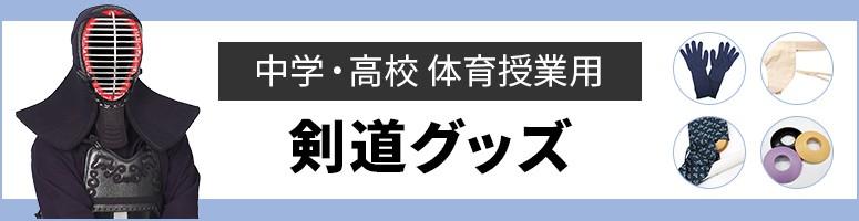 学校 体育授業 剣道用具紹介