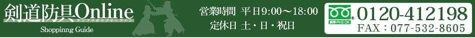 剣道防具Online Yahoo!店 ショッピングガイド:お問合せはフリーダイヤル0120-412198