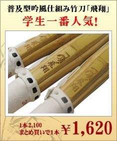 普及型吟柄風仕組み竹刀「飛翔」30〜38×10本セット