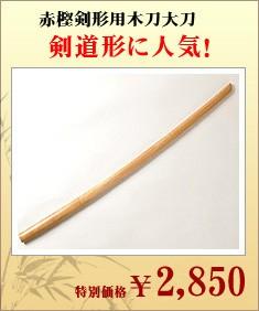 赤樫製剣道形用木刀 大刀