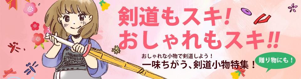 おしゃれ剣道