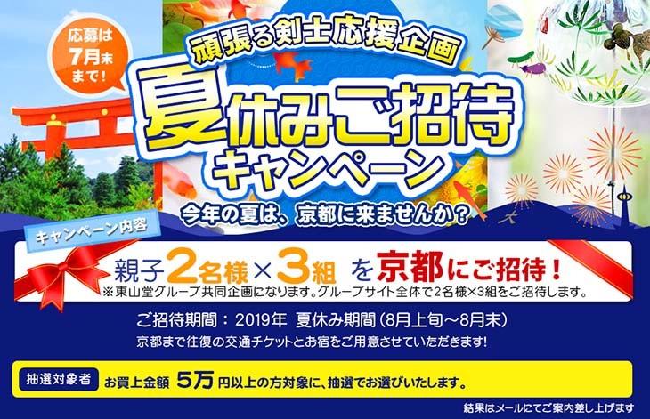 東山堂夏休みキャンペーン