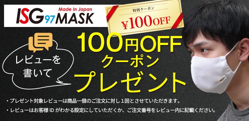 スポーツマスク ISG97